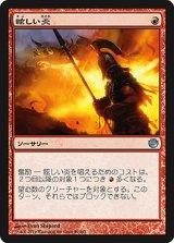 眩しい炎/Blinding Flare 【日本語版】 [JOU-赤U]