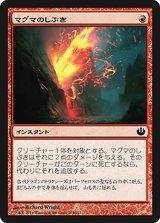 マグマのしぶき/Magma Spray 【日本語版】 [JOU-赤C]《状態:NM》