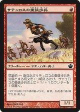 サテュロスの重装歩兵/Satyr Hoplite 【日本語版】 [JOU-赤C]《状態:NM》