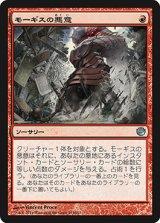 モーギスの悪意/Spite of Mogis 【日本語版】 [JOU-赤U]《状態:NM》