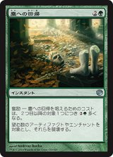 塵への回帰/Consign to Dust 【日本語版】 [JOU-緑U]《状態:NM》