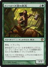 フィーリーズ団の戦長/Pheres-Band Warchief 【日本語版】 [JOU-緑R]《状態:NM》