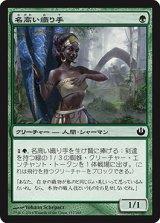 名高い織り手/Renowned Weaver 【日本語版】 [JOU-緑C]《状態:NM》