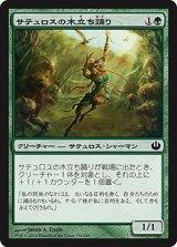 サテュロスの木立ち踊り/Satyr Grovedancer 【日本語版】 [JOU-緑C]《状態:NM》