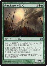 群れ生まれの巨人/Swarmborn Giant 【日本語版】 [JOU-緑U]《状態:NM》