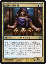 欺瞞の信奉者/Disciple of Deceit 【日本語版】 [JOU-金U]