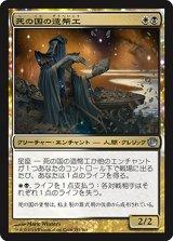 死の国の造幣工/Underworld Coinsmith 【日本語版】 [JOU-金U]《状態:NM》