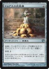イロアスの武器庫/Armory of Iroas 【日本語版】 [JOU-灰U]《状態:NM》