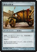 勝利の戦車/Chariot of Victory 【日本語版】 [JOU-灰U]《状態:NM》