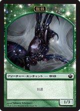 蜘蛛/SPIDER 【日本語版】 [JOU-トークン]