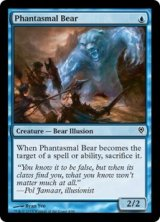 幻影の熊/Phantasmal Bear 【英語版】 [JvV-青C]