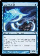 ジェイスの幻/Jace's Phantasm 【日本語版】 [JvV-青U]《状態:NM》
