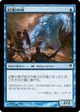 幻影の熊/Phantasmal Bear 【日本語版】 [JvV-青C]