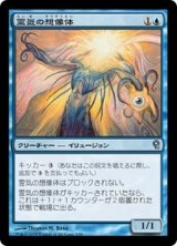 霊気の想像体/AEther Figment 【日本語版】 [JvV-青U]
