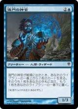 海門の神官/Sea Gate Oracle 【日本語版】 [JvV-青C]《状態:NM》
