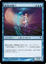 霊気の達人/AEther Adept 【日本語版】 [JvV-青C]