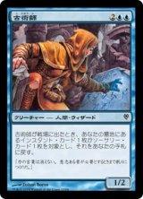 古術師/Archaeomancer 【日本語版】 [JvV-青C]《状態:NM》