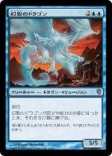 幻影のドラゴン/Phantasmal Dragon 【日本語版】 [JvV-青U]