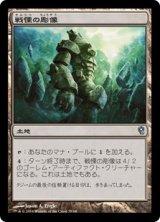 戦慄の彫像/Dread Statuary 【日本語版】 [JvV-土地U]