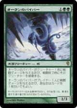 オーランのバイパー/Ohran Viper 【日本語版】 [JvV-緑R]《状態:NM》