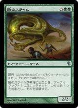酸のスライム/Acidic Slime 【日本語版】 [JvV-緑U]《状態:NM》