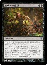 湿地での被災/Marsh Casualties 【日本語版】 [JvV-黒U]《状態:NM》