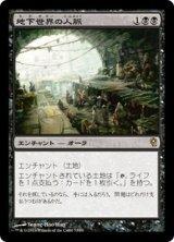 地下世界の人脈/Underworld Connections 【日本語版】 [JvV-黒R]《状態:NM》
