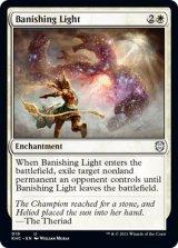 払拭の光/Banishing Light 【英語版】 [KHC-白U]