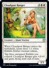 雲山羊のレインジャー/Cloudgoat Ranger 【英語版】 [KHC-白U]