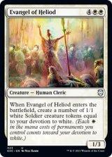 ヘリオッドの福音者/Evangel of Heliod 【英語版】 [KHC-白U]