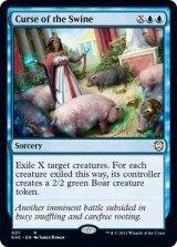 豚の呪い/Curse of the Swine 【英語版】 [KHC-青R]