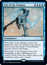 ドラゴンの日/Day of the Dragons 【英語版】 [KHC-青R]