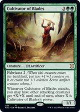 刃の耕作者/Cultivator of Blades 【英語版】 [KHC-緑R]