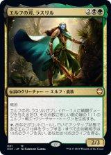 エルフの刃、ラスリル/Lathril, Blade of the Elves 【日本語版】 [KHC-金MR]