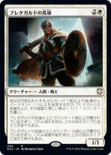 ブレタガルドの英雄/Hero of Bretagard 【日本語版】 [KHC-白R]