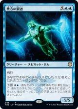 彼方の賢者/Sage of the Beyond 【日本語版】 [KHC-青R]