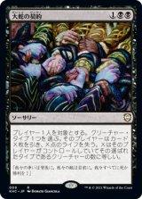 大蛇の契約/Pact of the Serpent 【日本語版】 [KHC-黒R]