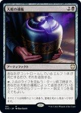 大蛇の魂瓶/Serpent's Soul-Jar 【日本語版】 [KHC-黒R]