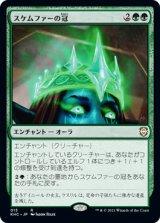 スケムファーの冠/Crown of Skemfar 【日本語版】 [KHC-緑R]