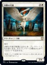 決断の天使/Angel of Finality 【日本語版】 [KHC-白R]
