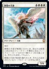 静穏の天使/Angel of Serenity 【日本語版】 [KHC-白MR]