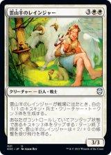 雲山羊のレインジャー/Cloudgoat Ranger 【日本語版】 [KHC-白U]