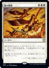 嵐の獣群/Storm Herd 【日本語版】 [KHC-白R]