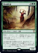 刃の耕作者/Cultivator of Blades 【日本語版】 [KHC-緑R]