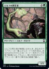 エルフの再生者/Elvish Rejuvenator 【日本語版】 [KHC-緑C]