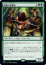 仮面の称賛者/Masked Admirers 【日本語版】 [KHC-緑R]