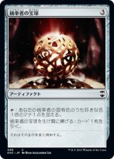 統率者の宝球/Commander's Sphere 【日本語版】 [KHC-灰C]