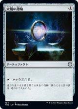 太陽の指輪/Sol Ring 【日本語版】 [KHC-灰U]