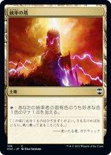 統率の塔/Command Tower 【日本語版】 [KHC-土地C]
