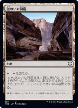謎めいた洞窟/Cryptic Caves 【日本語版】 [KHC-土地U]